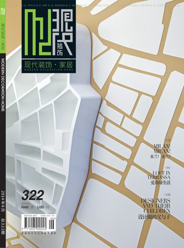 cover of modern decoration china magazine june 2014 issue