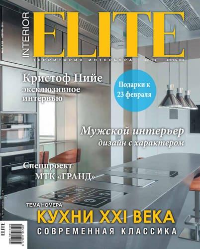 cover of interior elite russia magazine february 2016 issue